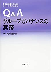 Q&Aグループガバナンスの実務 (森・濱田松本 シリーズ改正会社法)の書評・レビュー