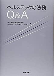 ヘルステックの法務Q&Aの書評・レビュー