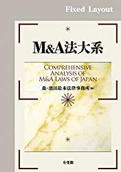 M&A法大系の書評・レビュー