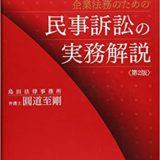企業法務のための民事訴訟の実務解説<第2版>の書評・レビュー