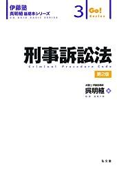刑事訴訟法 第2版 (伊藤塾呉明植基礎本シリーズ 3)の書評・レビュー