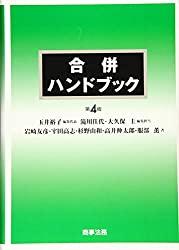 合併ハンドブック〔第4版〕の書評・レビュー