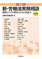 第3版 新版 新・労働法実務相談 (労政時報選書)の書評・レビュー