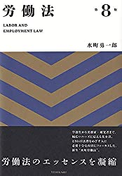 労働法 第8版の書評・レビュー