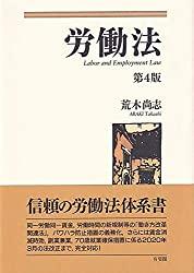 労働法〔第4版〕の書評・レビュー