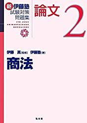商法 (新伊藤塾試験対策問題集-論文 2)の書評・レビュー