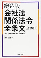 織込版 会社法関係法令全条文(全訂版)の書評・レビュー