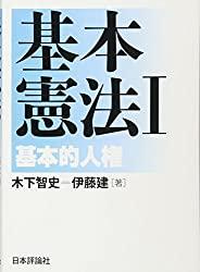 基本憲法I 基本的人権の書評・レビュー