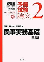 民事実務基礎 (予備試験論文 2)の書評・レビュー
