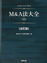 M&A法大全(上)〔全訂版〕の書評・レビュー