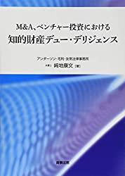 M&A、ベンチャー投資における知的財産デュー・デリジェンスの書評・レビュー