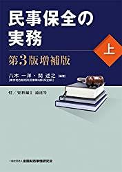 民事保全の実務(第3版増補版) (上)の書評・レビュー
