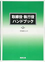 取締役・執行役ハンドブック(第2版)の書評・レビュー