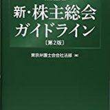 新・株主総会ガイドライン(第2版)の書評・レビュー