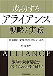 戦略策定・交渉・契約・実行がわかる 成功するアライアンス 戦略と実務の書評・レビュー