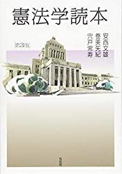 憲法学読本 第3版の書評・レビュー