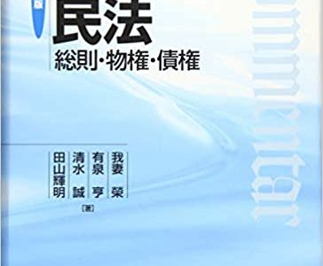 我妻・有泉コンメンタール民法 第6版 総則・物権・債権の書評・レビュー