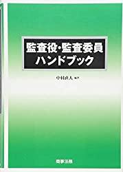 監査役・監査委員ハンドブックの書評・レビュー