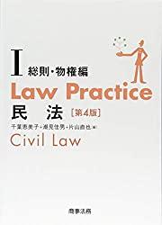 Law Practice 民法I 総則・物権編〔第4版〕 (Law Practiceシリーズ)の書評・レビュー