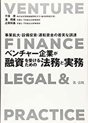 ~事業拡大・設備投資・運転資金の着実な調達~ベンチャー企業が融資を受けるための法務と実務の書評・レビュー