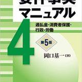 要件事実マニュアル 第5版 第4巻 過払金・消費者保護・行政・労働の書評・レビュー