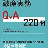 破産実務Q&A220問 (全倒ネット実務Q&Aシリーズ)の書評・レビュー