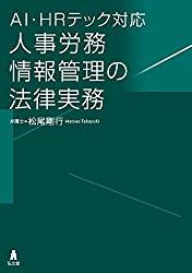 AI・HRテック対応 人事労務情報管理の法律実務の書評・レビュー