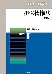 担保物権法(第4版)の書評・レビュー