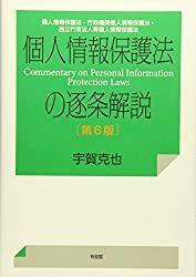 個人情報保護法の逐条解説--個人情報保護法・行政機関個人情報保護法・独立行政法人等個人情報保護法 第6版の書評・レビュー