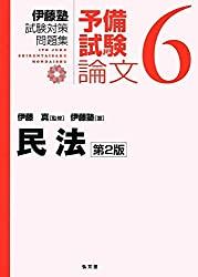 民法 第2版 (伊藤塾試験対策問題集:予備試験論文 6)の書評・レビュー
