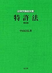 特許法 第4版 (法律学講座双書)の書評・レビュー