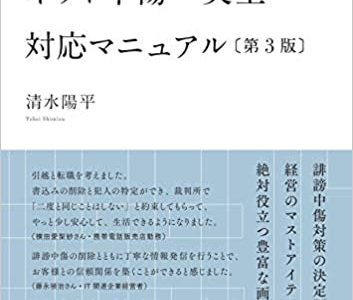 サイト別 ネット中傷・炎上対応マニュアル 第3版の書評・レビュー