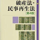 破産法・民事再生法 第4版の書評・レビュー