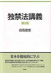 独禁法講義 第9版の書評・レビュー