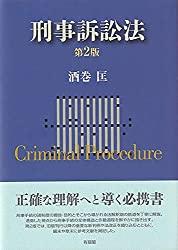 刑事訴訟法〔第2版〕の書評・レビュー