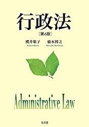 行政法 第6版の書評・レビュー