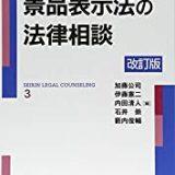景品表示法の法律相談 (最新青林法律相談)の書評・レビュー