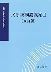 民事実務講義案II(五訂版)の書評・レビュー
