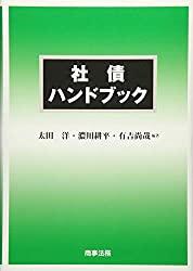 社債ハンドブックの書評・レビュー