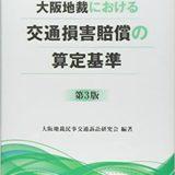 大阪地裁における交通損害賠償の算定基準〔第3版〕の書評・レビュー