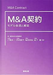 M&A契約――モデル条項と解説の書評・レビュー