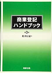 商業登記ハンドブック(第3版)の書評・レビュー