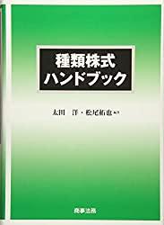 種類株式ハンドブックの書評・レビュー