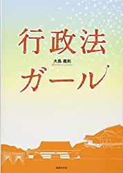 行政法ガールの書評・レビュー