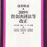 逐条解説 2019年資金決済法等改正の書評・レビュー
