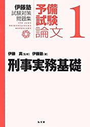 刑事実務基礎 (伊藤塾試験対策問題集:予備試験論文 1)の書評・レビュー