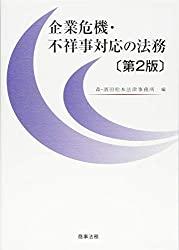 企業危機・不祥事対応の法務〔第2版〕の書評・レビュー
