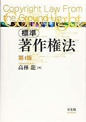 標準  著作権法 第4版の書評・レビュー