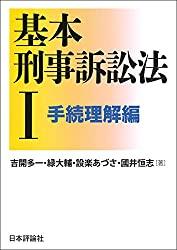 基本刑事訴訟法I 手続理解編 (基本シリーズ)の書評・レビュー