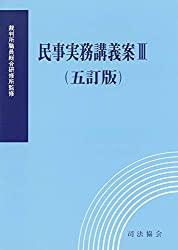 民事実務講義案III(五訂版)の書評・レビュー